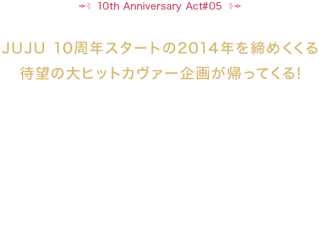 10th Anniversary Act#05